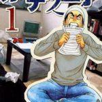 カジテツ王子という漫画を一気読みした!【あらすじ・感想レビュー】