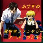 おすすめの『異世界ファンタジー・バトルアニメ』23作品ランキング!
