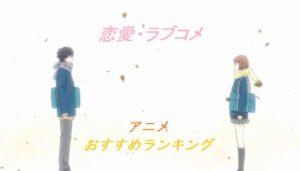 恋愛・ラブコメアニメ