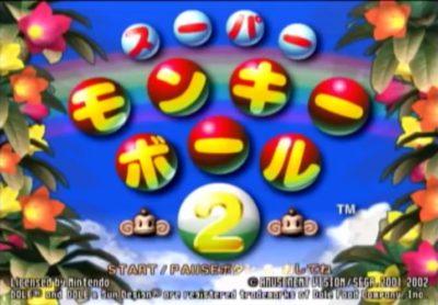 スーパーモンキーボール2
