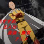 究極におすすめする『主人公最強・無双アニメ』17選。