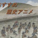 マジで面白いおすすめの『歴史』アニメ!7選。