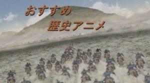 歴史アニメ