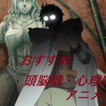 絶対に見といたほうがいい!おすすめする『頭脳戦・心理戦』アニメ!9選。