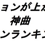 【平成】テンションが上がる神曲【アニソン】ランキング210!20代のオタクが紹介するアニソンです!