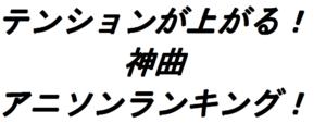 【神曲】アニソンランキング