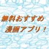 おすすめ漫画アプリ7選!最近の話題作から人気な名作まで無料で読めちゃう!