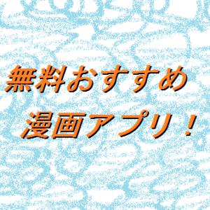 無料おすすめ漫画アプリ
