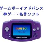 今でも面白い!『GBA・ゲームボーイアドバンス』の神ゲー・名作ソフト36選