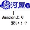 Amazonよりも中古商品が安いサイト・通販ショップを紹介!