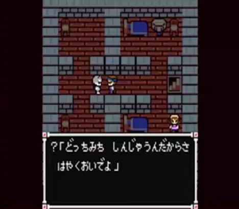 ナナシ ノ ゲエム 目
