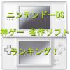 ニンテンドーDSのおすすめ神ゲー・名作ソフト 77ランキング!