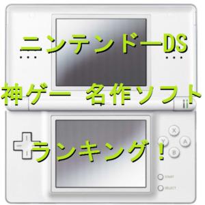 DS 神ゲー・名作ソフト