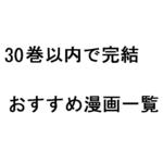 30巻以内で完結するおすすめの漫画。19選。