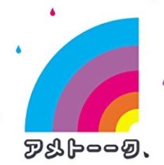 アメトーーク アニメ・漫画・ゲーム