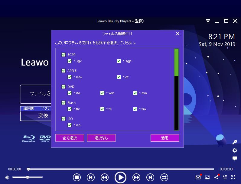 映像再生ソフト Leawo Blu-ray Player