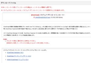 『富士通 ScanSnap iX500』スキャナーの使い方・設定方法・注意点。